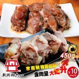 10包組【新興四六一】軟骨肉450g/包(紅燒、清燉任選)