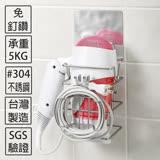 台灣製【304不鏽鋼吹風機架】廚房衛浴無痕掛鉤收納架
