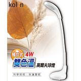 【Kolin歌林】4W雙色溫高爾夫球燈 KTL-MN6651