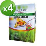 【台灣綠源寶】堅果美滋脆片x4盒組(400g/盒)