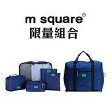 MSquare精裝五件組+防水折疊式旅行購物袋