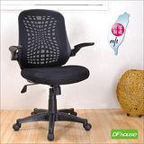 《DFhouse》蝙蝠俠立體曲線辦公椅- 活動扶手 電腦椅 青蛙椅 辦公椅 洽談椅 時尚設計 傢具.