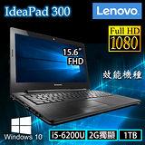 Lenovo IdeaPad 300《15吋 win10_1TB》i5-6200U 2G獨顯 FHD效能筆電(80Q70095TW)★送清潔組+鍵盤膜+滑鼠墊+筆電包+滑鼠