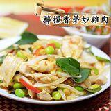 【泰凱食堂】泰式香茅炒雞肉