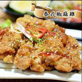 【泰凱食堂】泰式椒麻雞(去骨雞腿+獨家椒麻醬汁)