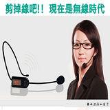 【HANLIN-MICFM 】--無線FM調頻頭戴麥克風/教學/導遊/大聲公