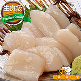 《極鮮配》生食級帆立貝柱(1000g±10%/包)