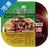 呷七碗香菇油飯240G/盒