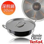 Tefal法國特福 傑米奧立佛STAR完美系列30CM不沾深煎鍋(加蓋)E8418812