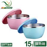 《PERFECT‧理想》極緻316隔熱碗-15cm(附蓋)一入組