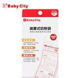 【娃娃城-Babycity】拋棄型奶粉袋(25入)