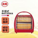 良將石英管 手提式電暖器 (LJ-0330)