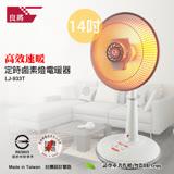 良將 14吋鹵素燈定時電暖器 (LJ-933T)