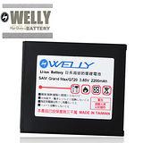 WELLY 三星 Samsung Grand Max / G720 玩美奇機 手機專用 防爆鋰電池
