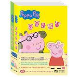 粉紅豬小妹系列DVD