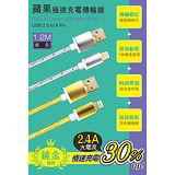【KINYO】鍍金接頭蘋果8pin極速充電傳輸線(USB-65)