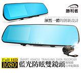 【勝利者】FHD1080P 藍光防眩雙鏡頭後視鏡行車紀錄器(渾然一體.時尚美觀)