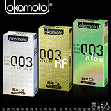 【保險套大特賣】岡本 003極薄保險套組(18入裝 PLATINUM+RF+ALOE)