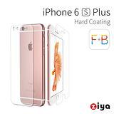 [ZIYA] Apple iPhone 6S Plus 5.5吋 抗刮增亮螢幕保護貼與機身貼 HC