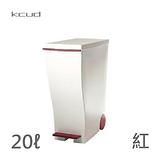 日本知名《kcud》踩踏式 時尚 垃圾桶(附輪) 20L-紅邊