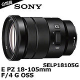 SONY E PZ 18-105mm F4 G OSS (公司貨)(SELP18105G).-送防潮箱+保護鏡(72)+拭鏡筆