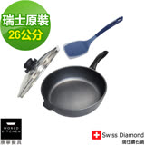 Swiss Diamond 瑞仕鑽石鍋 26cm鑽石深煎鍋(送康寧pyrex鍋鏟)