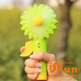 【iSFun】涼夏太陽花*手壓噴水風扇/綠