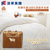 Tonia Nicole東妮 法國高山100%羊毛被(6*7尺)