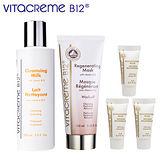 【Vitacream B12】全效賦活卸妝乳200ml+珍珠光感鑽白面膜100ml(贈面膜3ml*3)