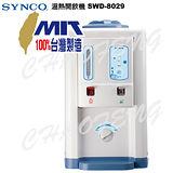【新格】溫熱開飲機 SWD-8029