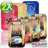 【AROMATE】TIN FRESH 可調式天然纖維木芳香香氛盒(2入組)