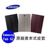 Samsung 三星 Galaxy Tab S2 8吋 原廠書本式皮套(黑/金/白/藍/酒紅色)【送專用保護貼】