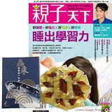 《親子天下》1年11期 + 鱻采頂級烏魚子一口吃(10片裝/2盒組)