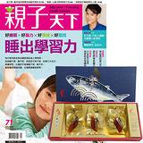《親子天下》1年11期 + 鱻采頂級烏魚子一口吃(12片裝/2盒組)