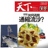 《天下雜誌》半年12期 + 鱻采頂級烏魚子一口吃(10片裝/2盒組)