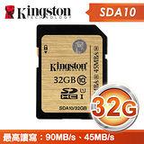 Kingston 金士頓 32G Ultimate SDHC(C10) UHS-I 記憶卡(SDA10/32G)