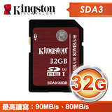 Kingston 金士頓 32G Ultimate SDHC UHS-I U3 記憶卡(SDA3/32G)