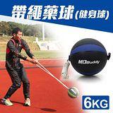 MDBuddy 6KG 帶繩藥球-健身球 重力球 韻律 訓練 隨機 F