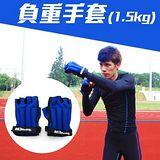 MDBuddy 1.5KG負重手套-健身 重訓 重量訓練 負重訓練 隨機 F