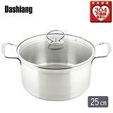 Dashiang 304不鏽鋼雙耳湯鍋(25cm)