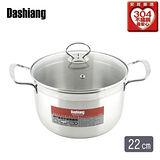 Dashiang 304不鏽鋼雙耳湯鍋(22cm)