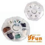 【iSFun】潔白透視*一周八格藥盒/2入