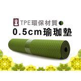 MDBuddy TPE 環保瑜珈墊-有氧 塑身 止滑墊 0.5CM 出貨 隨機 F