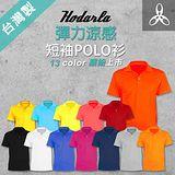 (女) HODARLA 彈力涼感短袖POLO衫-高爾夫球 運動 休閒 螢光橘