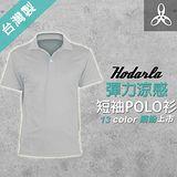 (女) HODARLA 彈力涼感短袖POLO衫-高爾夫球 運動 休閒 淺灰
