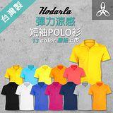 (女) HODARLA 彈力涼感短袖POLO衫-高爾夫球 運動 休閒 黃