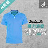 (女) HODARLA 彈力涼感短袖POLO衫-高爾夫球 運動 休閒 亮藍