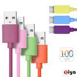 [ZIYA] 智慧型手機專用 Micro USB 充電傳輸線 炫彩款 (100cm)-繽紛色系