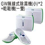 GW 無線式除溼機(小)*2+無線式乾鞋機(一雙) E-333*2+E-150*1