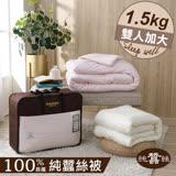 岱妮蠶絲 - (EY15991)天然特級100%長纖純蠶絲被-1.5kg(雙人加大7*8)